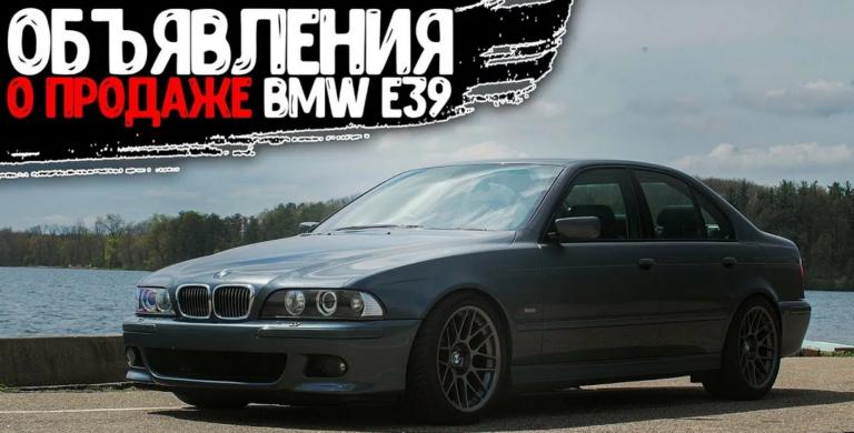 Покупаем BMW e39: на что обратить внимание